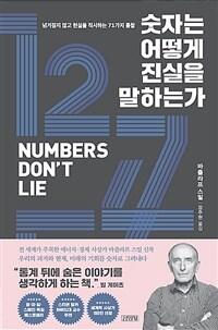 숫자는 어떻게 진실을 말하는가 : 넘겨짚지 않고 현실을 직시하는 71가지 통찰 표지