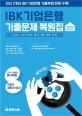 2021 하반기 대비 IBK기업은행 기출문제 복원집(금융영업/금융일반)