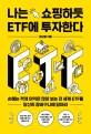나는 쇼팡하듯 ETF에 투자한다  손해는 적게 이익은 많이 보는 전 세계 EFT를 당신의 바구니에 담아라