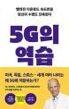 5G의 역습 : 빨라진 다운로드 속도만큼 당신의 수명도...