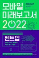 모바일 미래보고서 2022 : 펜트업, 멈췄던 소비가 폭발한다 지갑을 열 IT 기술들