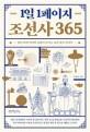 1일 1페이지 조선사 365 : 읽다보면 역사의 흐름이 트이는 조선 왕조 이야기